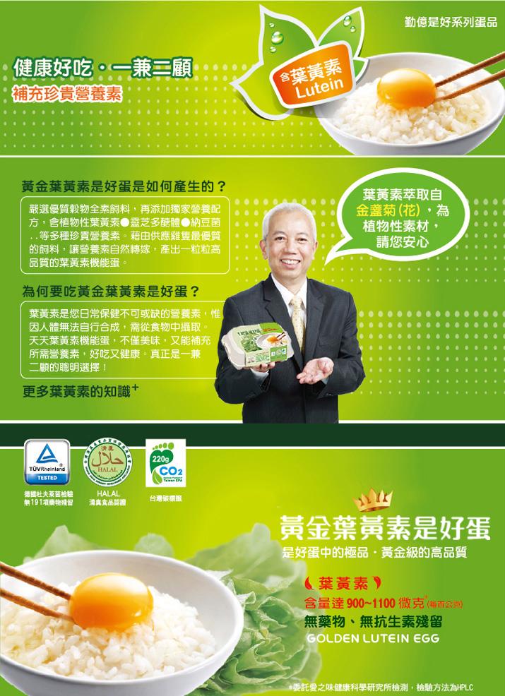 葉黃素機能蛋(業務用)
